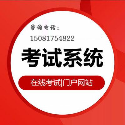 邯郸在线考试系统(在线答题系统)开发