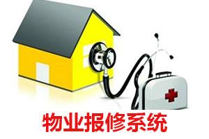 邯郸物业报修系统