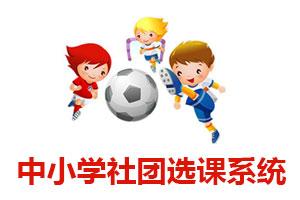 邢台中小学学生社团报名系统开发